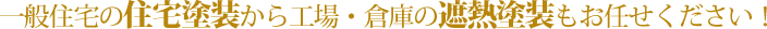一般住宅の住宅塗装から工場・倉庫の遮熱塗装もお任せください!