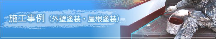 施工事例(外壁塗装・屋根塗装)