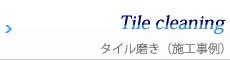 タイル磨き(施工事例)