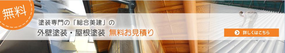 塗装専門の総合美建の外壁塗装屋根塗装無料お見積りはこちら