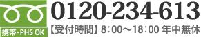電話 0120-234-613